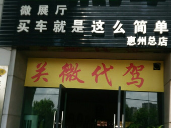 玉米好车(惠州总店)