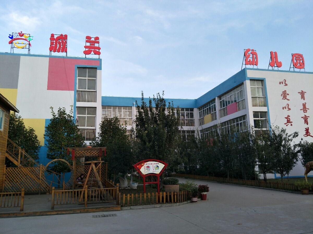 城关幼儿园