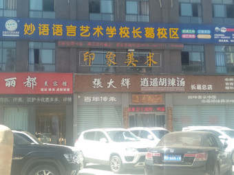 妙语语言艺术学校(长葛校区)