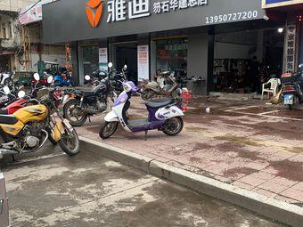华建摩托车行雅迪秀屿总店