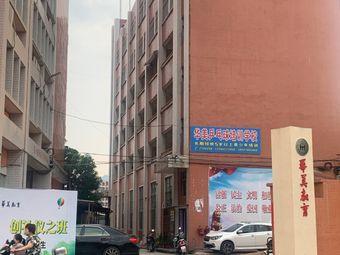 普宁市华美乒乓学校
