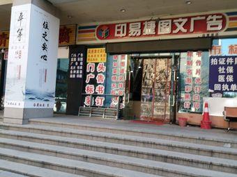 印易捷图文广告(会展城店)