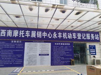 西南摩托车展销中心永丰机动车登记服务站