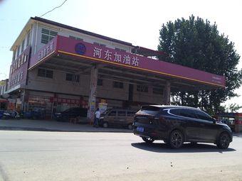 河东加油站