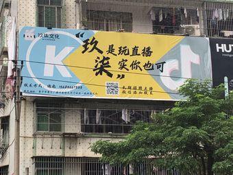 普宁市玖柒文化传播有限公司