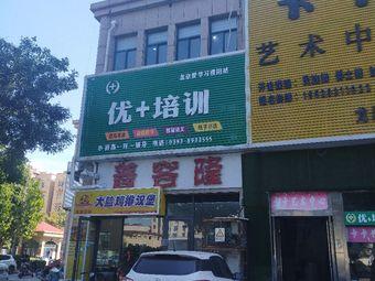 优+培训(濮阳站)