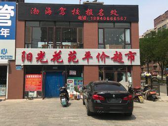 渤海驾校报名处
