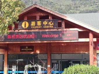 陈岙景区游客中心
