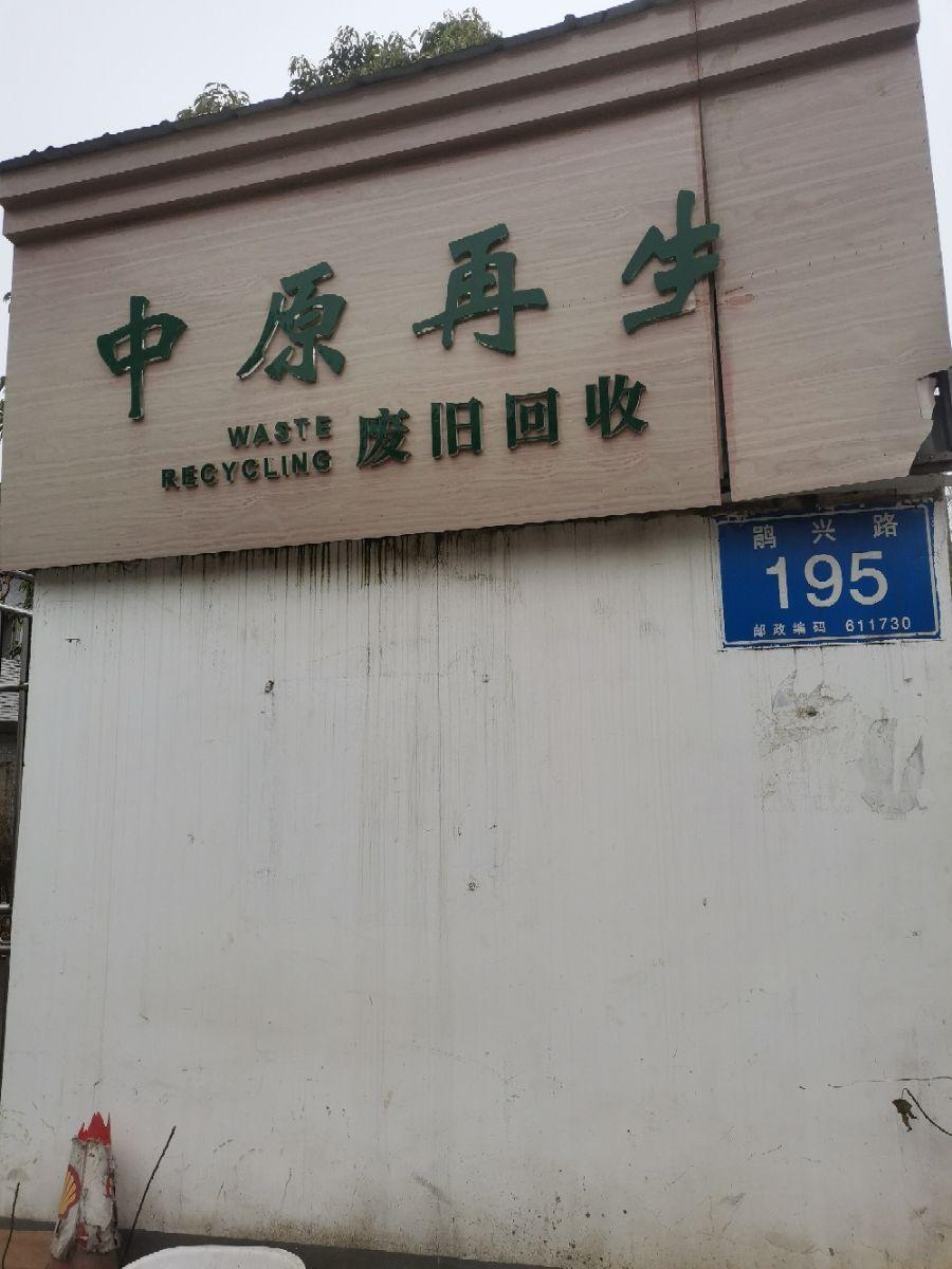 中原再生废旧回收