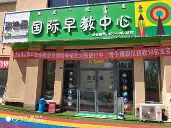 麦迪森国际早教中心