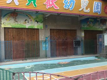 贝贝欢幼儿园