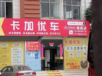 卡加优车(南昌店)