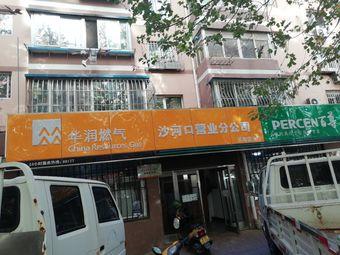 华润燃气沙河口营业分公司(民政营业所)