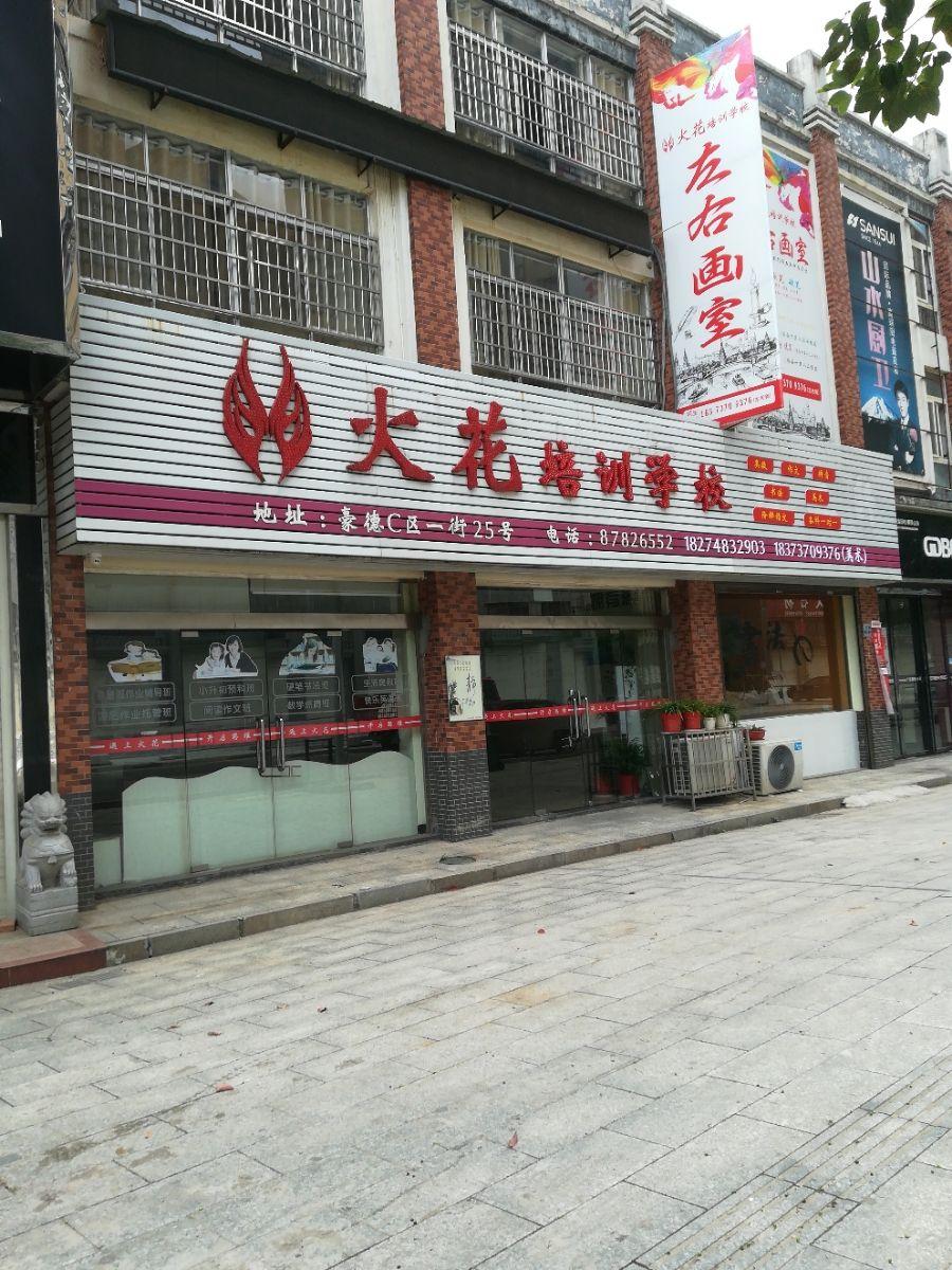 火花培训学校