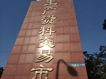 九里堤生产资料交易市场