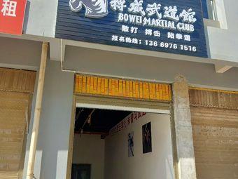 搏威武道馆