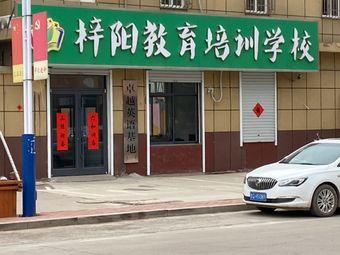 梓阳教育培训学校