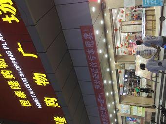 恒泰隆购物广场