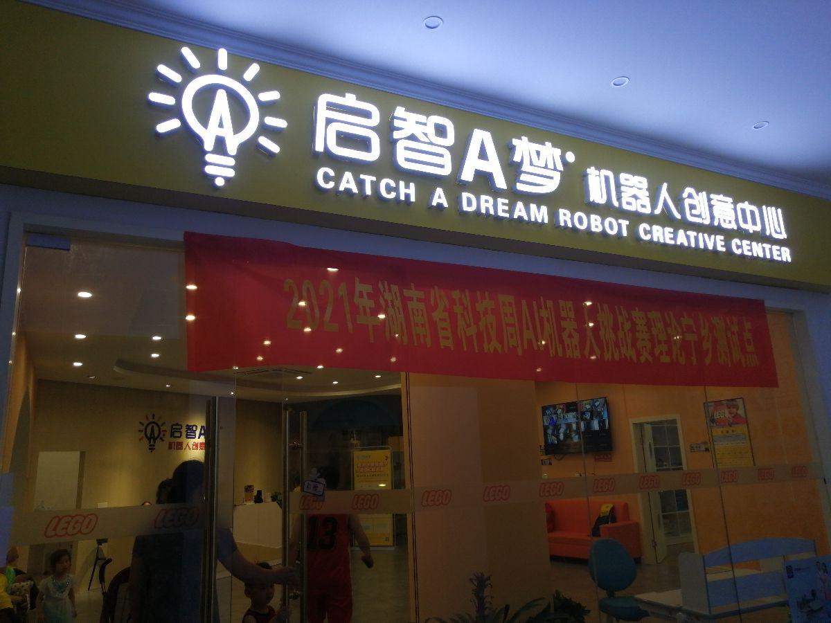 启智A梦机器人创意中心(嘉诚店)