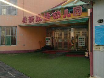美新双语幼儿园