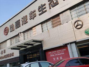 弘高汽车生态馆