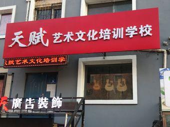 哈尔滨天惠商务培训学校