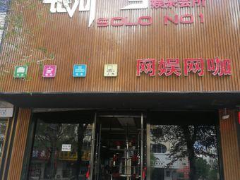 恒仁银河一号娱乐会所网娱网咖