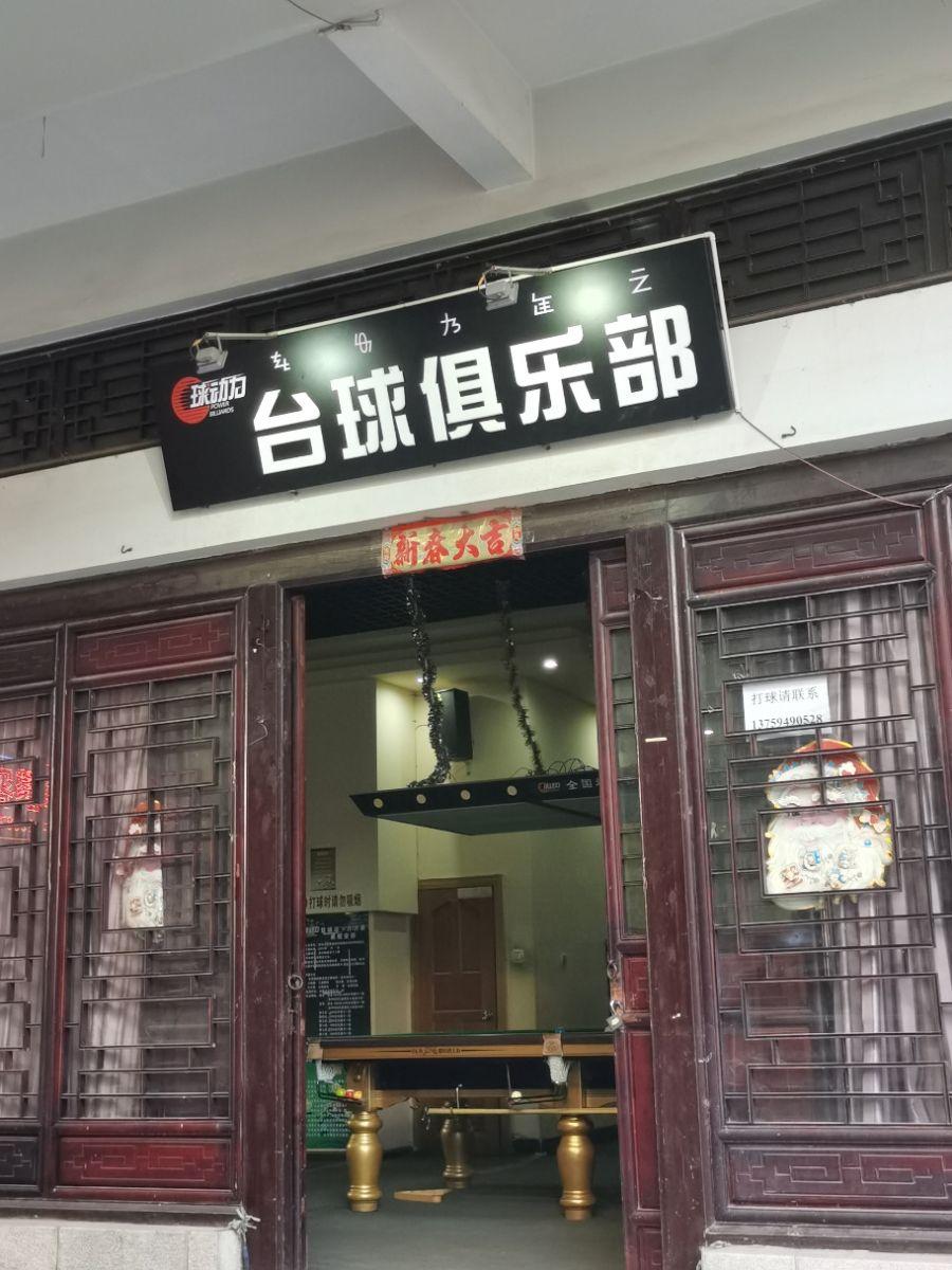 球动力台球俱乐部(楚雄店)