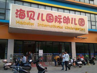 海贝儿国际幼儿园