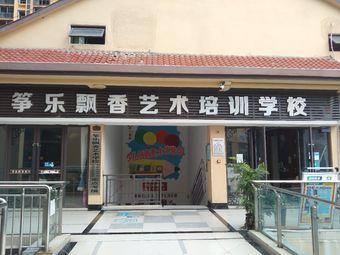 筝乐飘香艺术培训学校