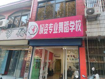 中国舞蹈家协会指定考级单位