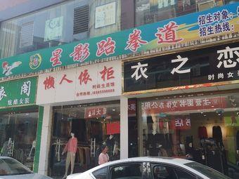 星影跆拳道文武培训中心