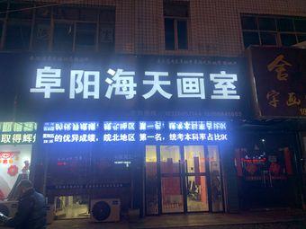 阜阳海天画室