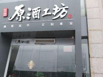 左传原酒工坊(0001店)