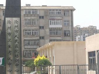 沧州市卫生考试中心