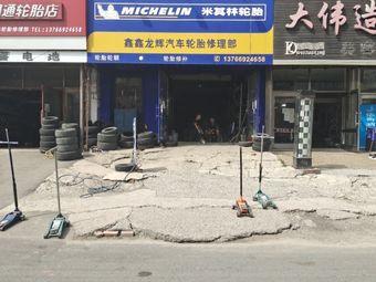 鑫鑫龙辉汽车轮胎修理部