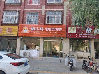 橘小胖奶茶炸货铺(开封兰考店)