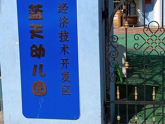 威海经济技术开发区蓝天幼儿园