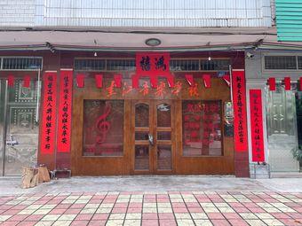 圭江音乐学校