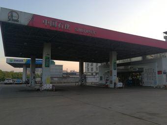 中国石化创业大道加油站