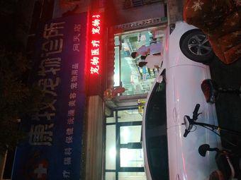 康牧宠物诊所(问天店)