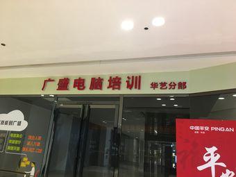广盛电脑培训(华艺分部)