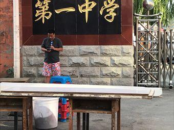 岫岩满族自治县第一中学