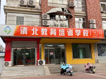 清北教育培训学校