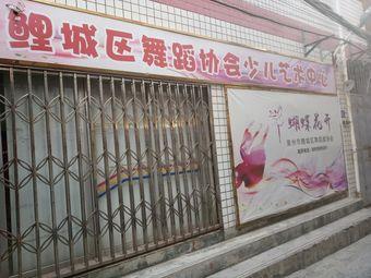 鲤城区舞蹈协会少儿艺术中心