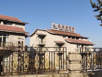凯莱集团(国际酒店培训中心)