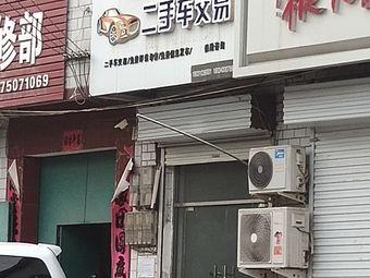 鑫恒二手车交易