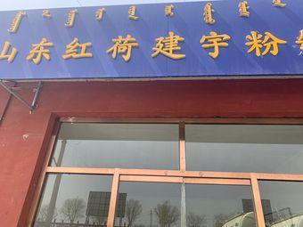 山东红荷建宇粉罐特种专用车驻呼市办事处