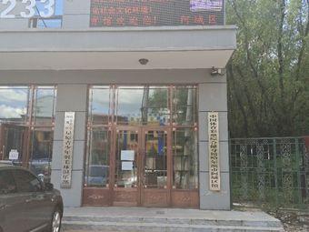 中国体育彩票综合健身馆哈尔滨市阿城区馆