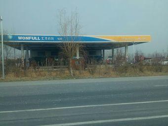 汇丰石化利民加油加气站